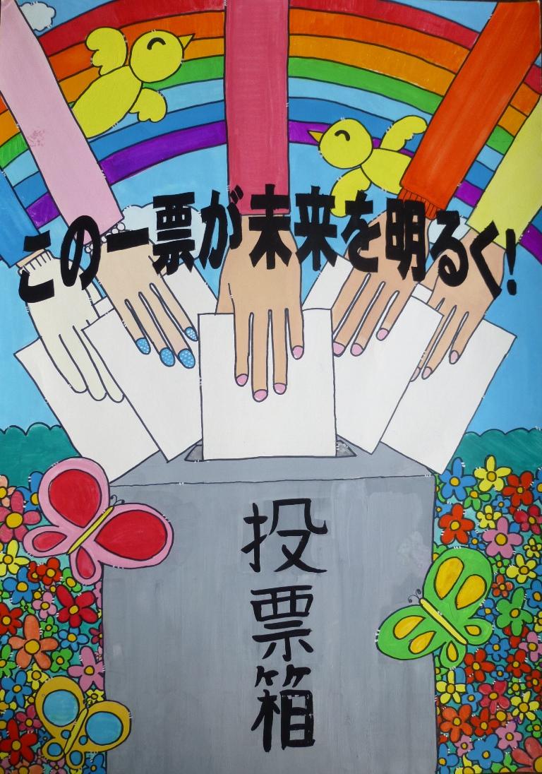 明るい 選挙 啓発 ポスター コンクール