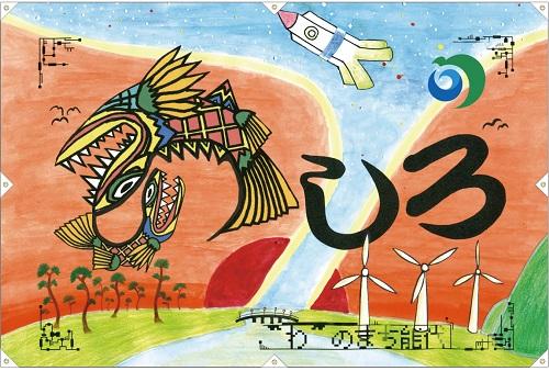 デザイン 大漁 旗